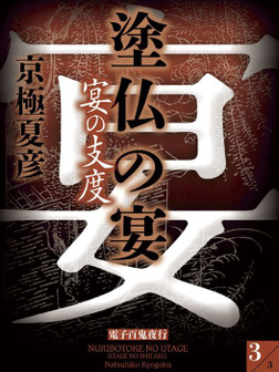 塗仏の宴 宴の支度(3)【電子百鬼夜行】-電子書籍