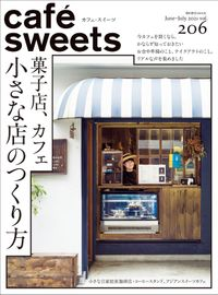 cafe-sweets vol.206