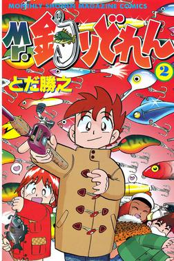 Mr.釣りどれん(2)-電子書籍