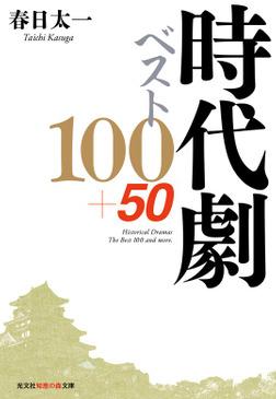 時代劇ベスト100+50-電子書籍