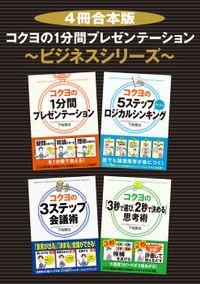 【4冊合本版】コクヨの1分間プレゼンテーション~ビジネスシリーズ~