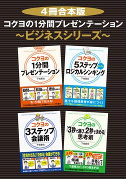【4冊合本版】コクヨの1分間プレゼンテーション~ビジネスシリーズ~-電子書籍