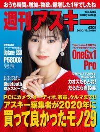 週刊アスキーNo.1315(2020年12月29日発行)