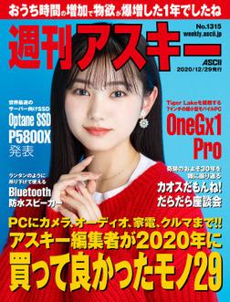 週刊アスキーNo.1315(2020年12月29日発行)-電子書籍