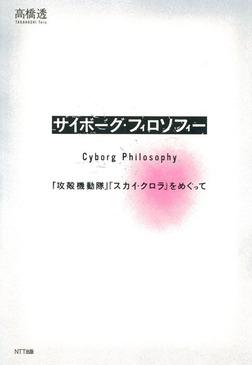 サイボーグ・フィロソフィー : 『攻殻機動隊』『スカイ・クロラ』をめぐって-電子書籍