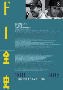 F1全史 第13集 2011-2015-電子書籍