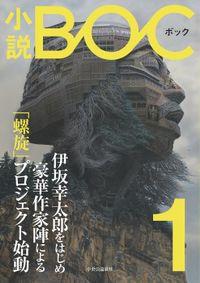 小説 BOC 1