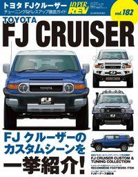 ハイパーレブVol.182 トヨタ FJクルーザー