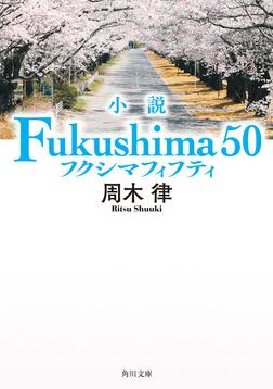 小説 Fukushima 50-電子書籍