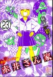 ホラーファミリー赤井さん家(分冊版) 【第23話】