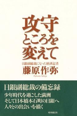 攻守ところを変えて 日銀副総裁になった経済記者-電子書籍