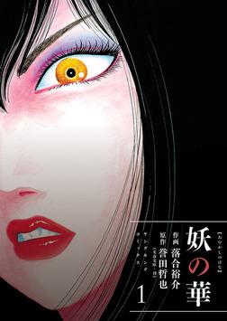 妖の華 / 1-電子書籍
