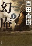 幻庵(文春文庫)