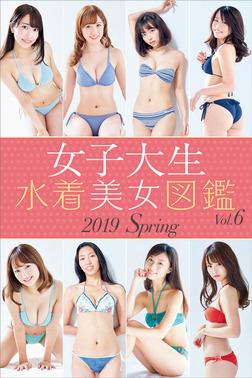 女子大生水着美女図鑑 2019Spring-電子書籍