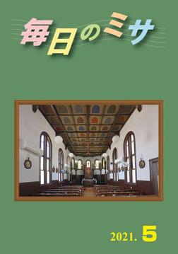 毎日のミサ2021年5月号-電子書籍