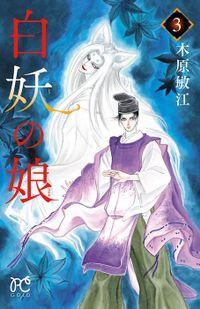 白妖の娘 3