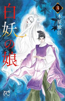 白妖の娘 3-電子書籍