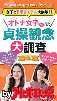 バイホットドッグプレス オトナ女子の貞操観念大調査2020 2020年1/31号