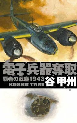 覇者の戦塵1943 電子兵器奪取-電子書籍