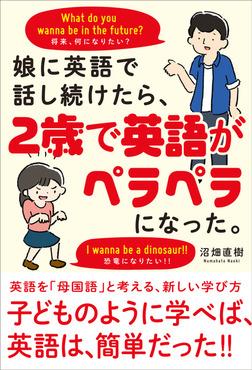 娘に英語で話し続けたら、2歳で英語がペラペラになった。-電子書籍