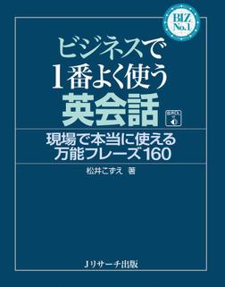 ビジネスで1番よく使う英会話-電子書籍