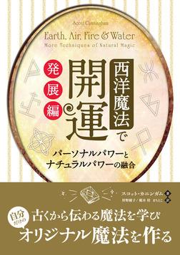 西洋魔法で開運 発展編 ──パーソナルパワーとナチュラルパワーの融合-電子書籍