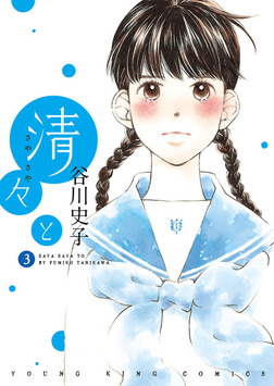 清々と / 3-電子書籍