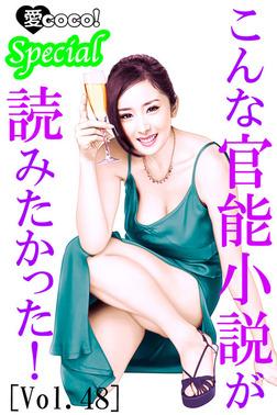 こんな官能小説が読みたかった!vol.48-電子書籍