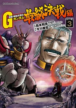 超級!機動武闘伝Gガンダム 最終決戦編(3)-電子書籍