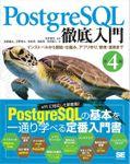 PostgreSQL徹底入門 第4版 インストールから機能・仕組み、アプリ作り、管理・運用まで