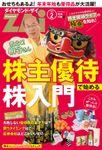 桐谷さんの株主優待で始める株入門