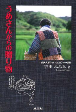 うめさんからの贈り物 : 農民人形作家・渡辺うめの世界-電子書籍