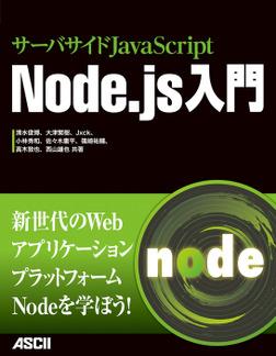 サーバサイドJavaScript Node.js入門-電子書籍