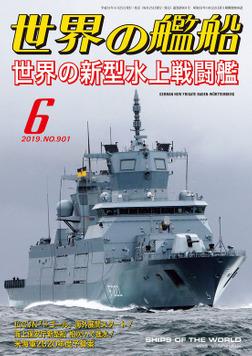 世界の艦船 2019年 06月号-電子書籍