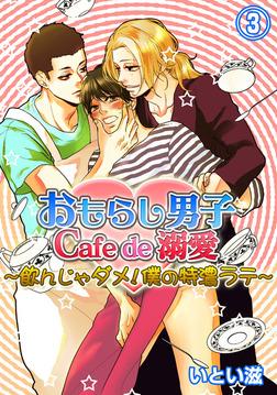 おもらし男子Cafe de 溺愛~飲んじゃダメ!僕の特濃ラテ~3-電子書籍