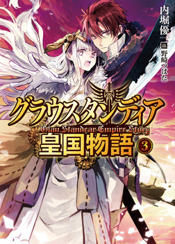 グラウスタンディア皇国物語3-電子書籍