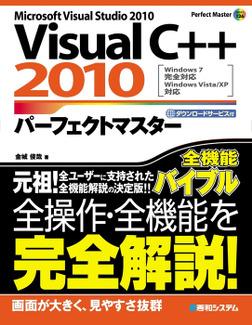 VisualC++ 2010 パーフェクトマスター-電子書籍