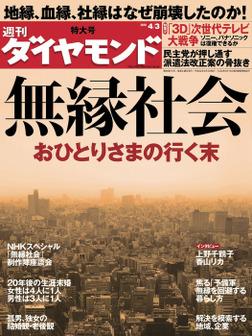 週刊ダイヤモンド 10年4月3日号-電子書籍