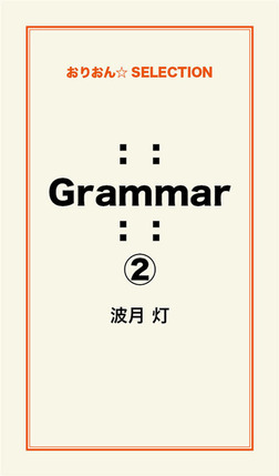 :: Grammar ::(2)-電子書籍