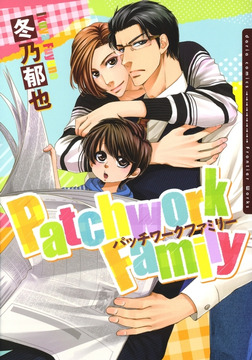 Patchwork Family【おまけ漫画付き電子限定版】-電子書籍