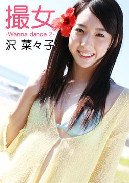撮女 沢菜々子 -Wanna dance 2--電子書籍