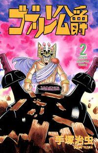 ゴブリン公爵 2(少年チャンピオン・コミックス)
