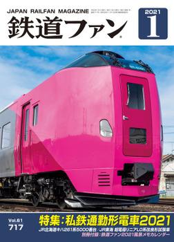 鉄道ファン2021年1月号-電子書籍