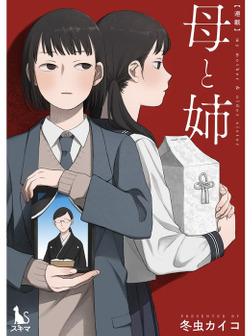 母と姉【単行本版】-電子書籍