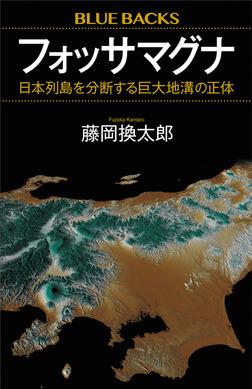 フォッサマグナ 日本列島を分断する巨大地溝の正体-電子書籍