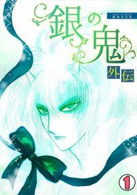 銀の鬼外伝(1)