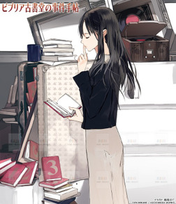【12冊収納】『ビブリア古書堂の事件手帖 2 ~栞子さんと謎めく日常~』 購入特典本棚デザイン-電子書籍