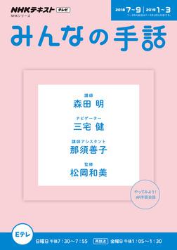 NHK みんなの手話 2018年7月~9月-電子書籍