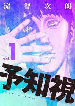 予知視【特装版】 1-電子書籍