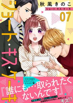 ショート・キス・ケーキ(7)-電子書籍
